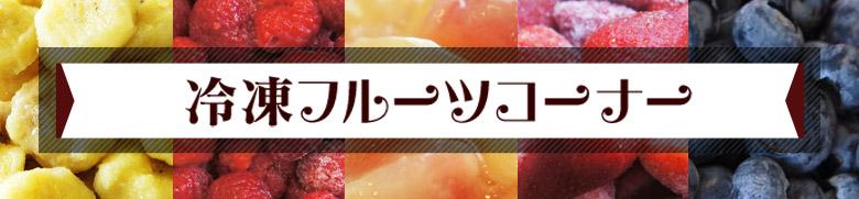 冷凍フルーツコーナー