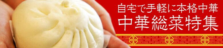 中華総菜特集