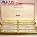 Lloyds fruit bar chocolate 10 books into gift please!