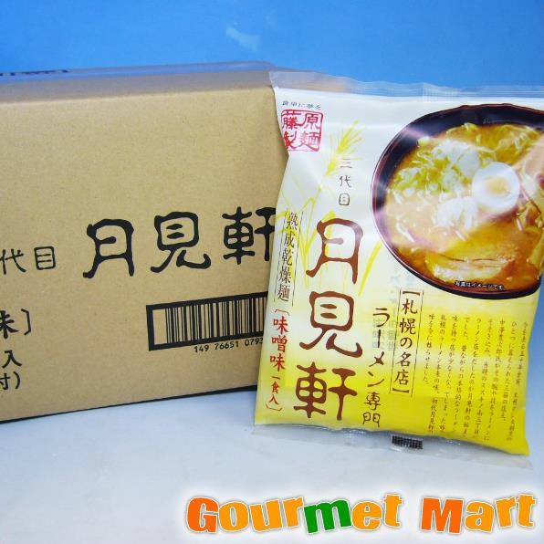 【即席中華麺】札幌ラーメン三代目月見軒味噌ラーメン10食セット!【楽ギフ_のし宛書】
