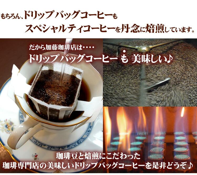 加藤珈琲店はドリップバッグも美味しい