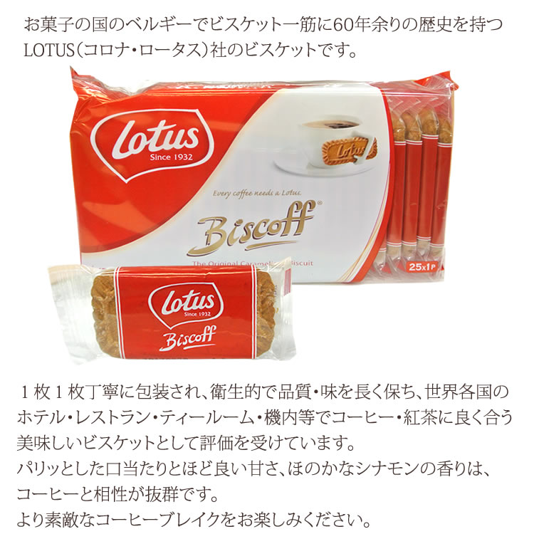 お菓子の国のベルギーでビスケット一筋に60年余りの歴史を持つLOTUS(コロナ・ロータス)社のビスケット