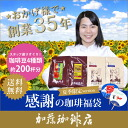 Thanksgiving coffee bags (fall, Hong Q, Q NIKA and H Koro) coffee/Ko - hee-and famous coffee beans / cheap / cheap / store / shipping gourmet coffee beans specialty Kato coffee stores