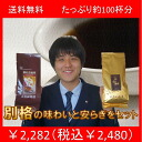 "S special programs and high school student thought coffee set""gold coffee & coffee sleeping Colombia [money and D Colo / each 500 g] / / Kato coffee shop, gourmet coffee beans"
