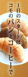 コモのパン