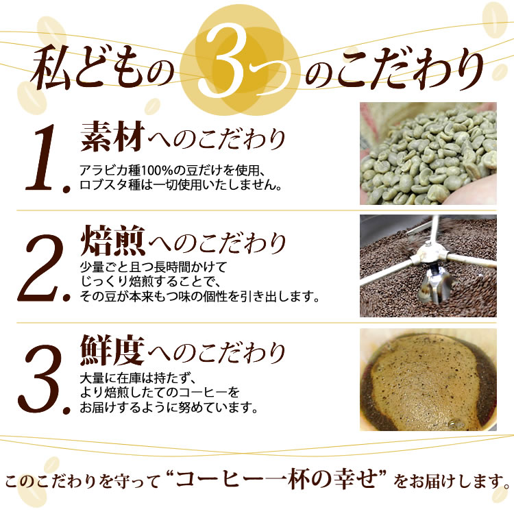 加藤珈琲店の3つのこだわり「素材」「焙煎」「鮮度」