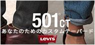リーバイス・501CT