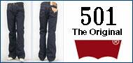 この世に存在するすべてのジーンズの原点「501」
