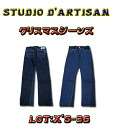 Studio dartisan (STUDIO D ' ARTISAN) Christmas, jeans 35 anniversary commemorative salesman jeans 200 limited edition numbered 2014 No washing and outstanding production shop. X's-35-SD-X ' s-35-14AW