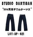 Studio ダルチザン ( D ' ARTISAN STUDIO ) 35th anniversary commemorative jeans No. 2 elastic Kojima denim jeans SP-021 350 books limited our washing and outstanding STUDIO D ' ARTISAN Studio ダルチザン SP-021-14AW