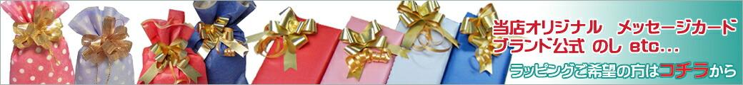 豊富な種類からお好みのラッピングが選べます!その他、のし・ブランドバッグ・メッセージカードも準備しております。