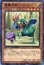 Magic roaring God beast coca tour rea DTC3-JP042