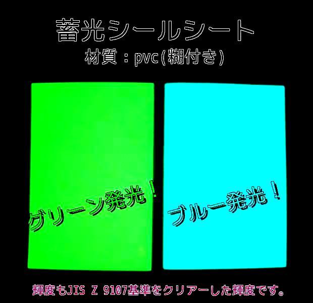 並び替え 【楽天市場】【蓄光製品】> 蓄光シールシート