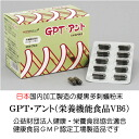 New GPT Ant capsule type and GMP-certified factory nutritional supplement and support quasi-black-stinging Ant powder and Ain tea plus B6