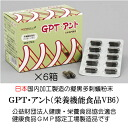 Japan domestic manufacturing! The power user! New GPT, Ant, ANT tasteless and odorless, you get a 6 piece set (quasi-black-stinging Ant powder processed food) Sunday daily listings, food with nutrient function, support & Ain tea plus B6