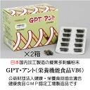 日本製擬黒多刺蟻粉末! Are two sets, health food GMP authorization factory manufacture, nature and ant powder of 健康掲載品擬黒多刺蟻粉末, you nourishment function food (powder of the ant) アント (ANT) ray N tea plus B6 new GPT? ・Correspondence