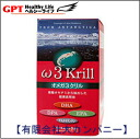 Supplement omega 3 system fatty acid edible oil (polyunsaturated fatty acid) derived from a krill of 3 omega Kuril latest attention