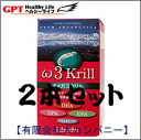 Supplement omega 3 system fatty acid edible oil (polyunsaturated fatty acid) derived from 3 *2 omega Kuril set krill