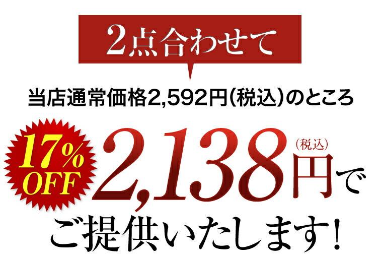 2点合わせて21%OFF1,980円でご提供いたします!