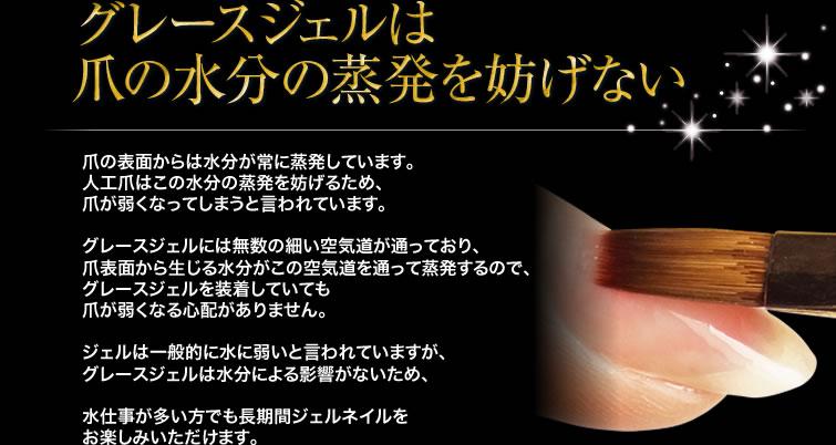 グレースジェルは爪の水分の蒸発を妨げない