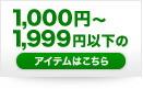 1000〜1999円以下のアイテムはこちら