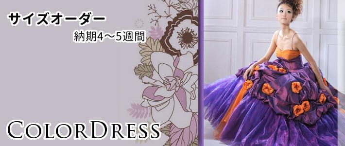 オーダーお姫様ドレス