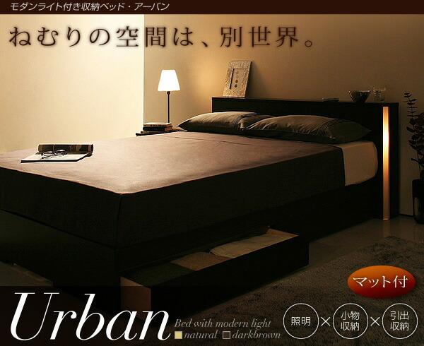 モダンライト付き収納ベッド ...