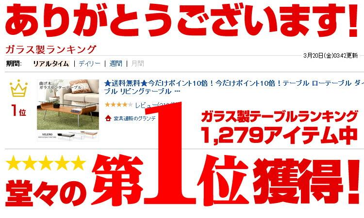 曲げ木ガラスセンターテーブル【VELERO-ベレーロ-】