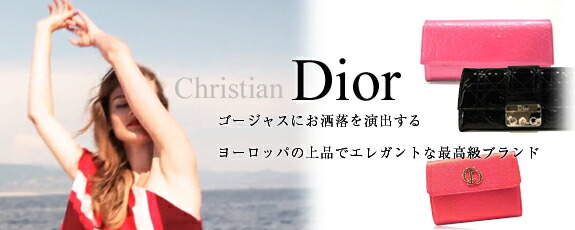 ���ꥹ����ǥ������롡���� (Dior Wallets)