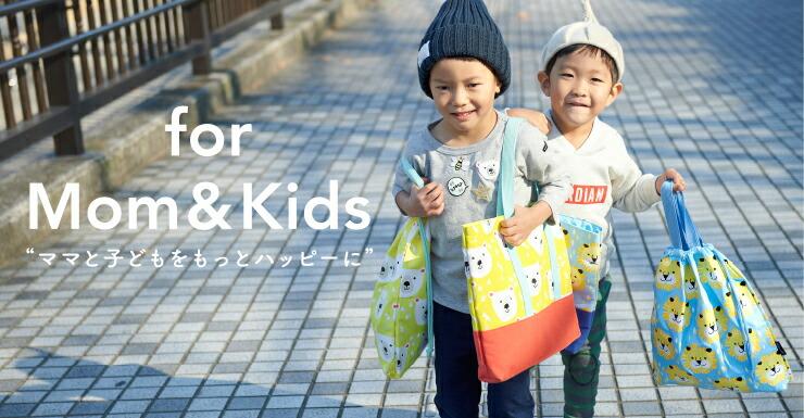 for Mom & Kids ママと子どものための、毎日をハッピーにする通園グッズ