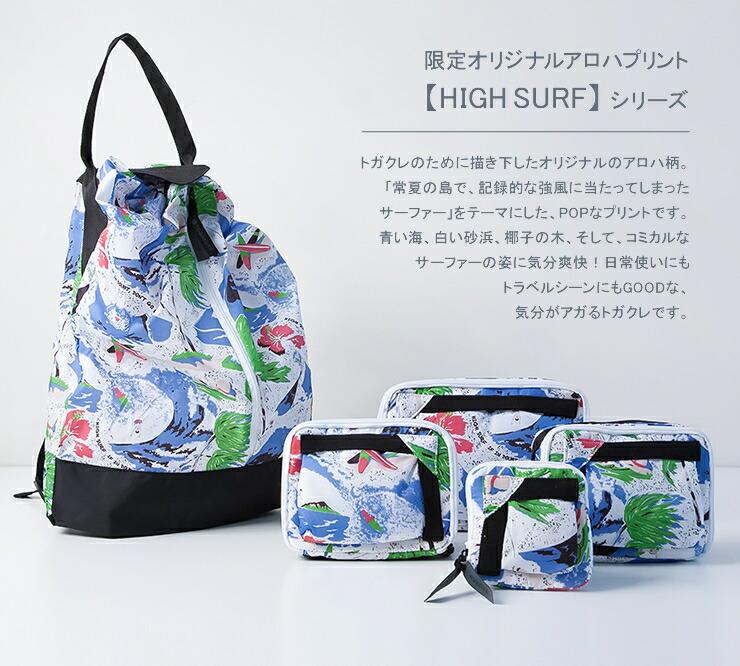 TOGAKURE(トガクレ)新商品限定アロハプリントシリーズ