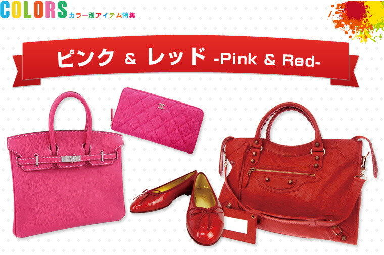 カラー別検索|ピンク&レッド