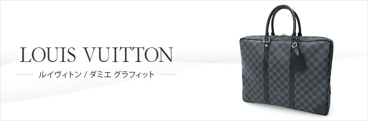 LOUIS VUITTON ルイ・ヴィトン バッグ ダミエグラフィット