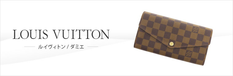 LOUIS VUITTON ルイ・ヴィトン ダミエ 財布