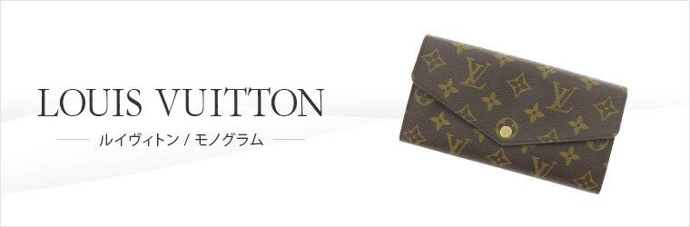 LOUIS VUITTON ルイ・ヴィトン モノグラム 財布