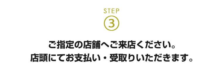 店舗受取りについて-ステップ3