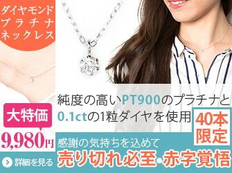 ダイヤモンドプラチナネックレス 大特価9,980円