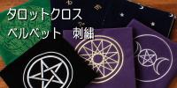 ベルベット製・刺繍柄・タロットクロス
