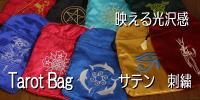 サテン・刺繍柄・タロットバッグ