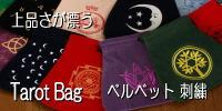 ベルベット・刺繍柄・タロットバッグ