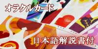 オラクルカード 日本語解説書付