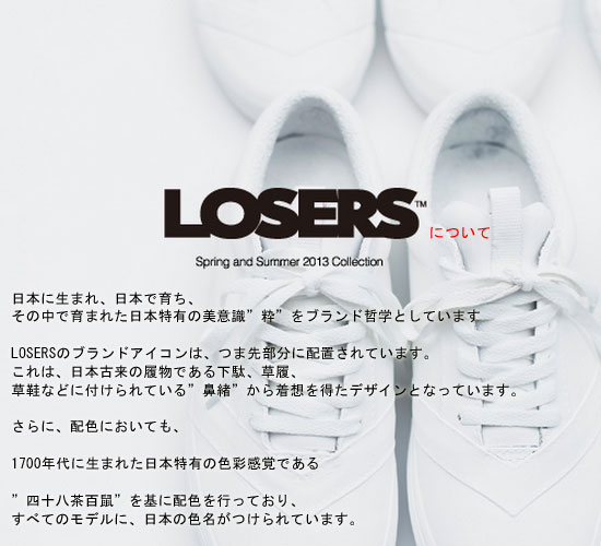 LOSERS短い