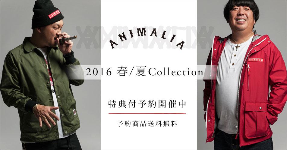 ANIMALIA2016春夏