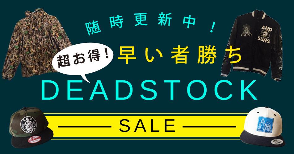 SHT-sale