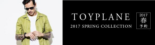TOYPLANE2016春