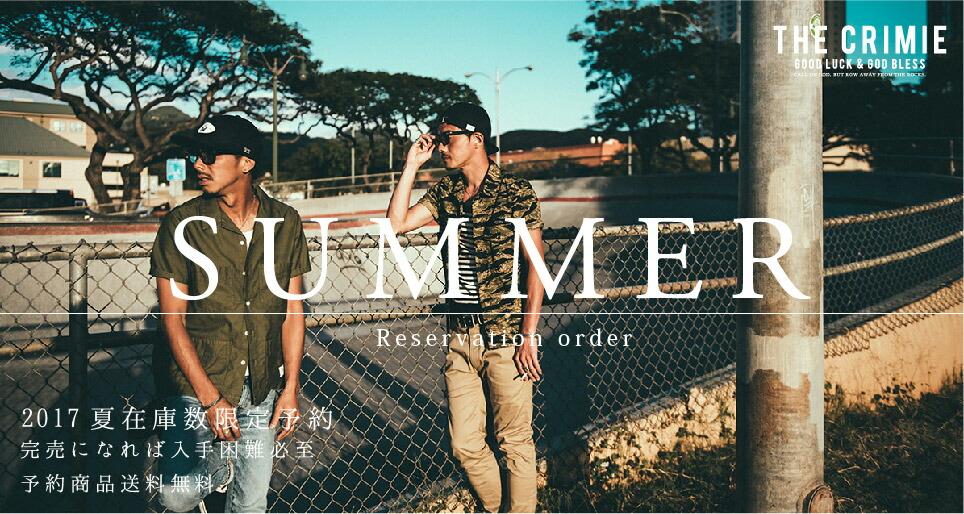 CRIMIE2017夏