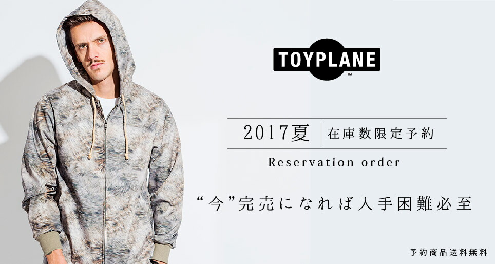 TOY2017夏予約