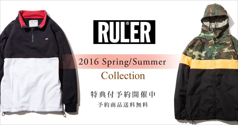 RULER2016春予約