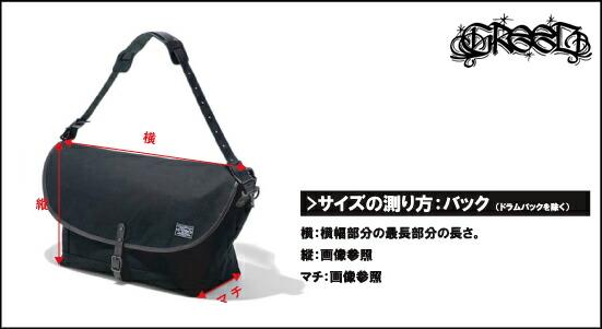 ■ バッグの測り方 ■