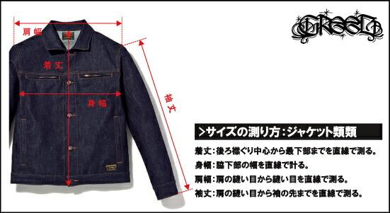 ■ ジャケットの測り方 ■
